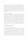 다문화가족지원정책의 문제점과 향-3547_03_.jpg