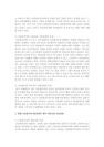 다문화가족지원정책의 문제점과 향-3547_05_.jpg