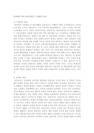 교수학습원리 각각에 대한 자신-6211_05_.jpg