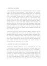 [사회복지행정론]우리나라 사회복지서비-1100_03_.jpg
