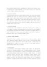 [사회복지행정론]우리나라 사회복지서비-1100_04_.jpg