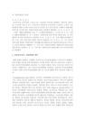 [사회복지행정론]우리나라 사회복지서비-1100_05_.jpg