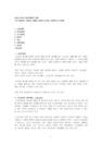 [생활원예]_화훼의종류및특성[1]-2306_01_.jpg