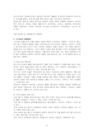 [생활원예]_화훼의종류및특성[1]-2306_02_.jpg