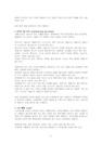 [생활원예]_화훼의종류및특성[1]-2306_03_.jpg