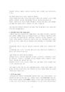 [생활원예]_화훼의종류및특성[1]-2306_04_.jpg