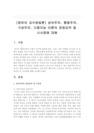 [영유아 교수방법론] 성숙주의, 행동-8352_02_.jpg