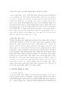 [영유아 교수방법론] 성숙주의, 행동-8352_04_.jpg