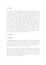 [조직행태론 공통] 의사결정에 관한-2722_02_.jpg