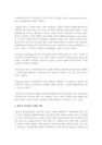 [조직행태론 공통] 의사결정에 관한-2722_03_.jpg