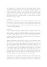 [조직행태론 공통] 의사결정에 관한-2722_04_.jpg