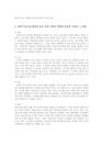 4C)과학기술의료환경문제에-2468_03_.jpg