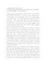[영어교육]내용중심 교수법 (Cont-5418_01_.jpg