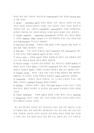 [영어교육]내용중심 교수법 (Cont-5418_03_.jpg