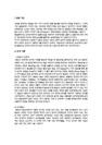 [유체역학] 유량 측정 실험 - 삼각-2128_02_.jpg