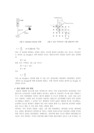 [현대물리실험] 전자 회절 실험-5833_02_.jpg