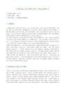 박사과정 학업계획서-6452_01_.jpg