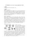[무기화학실험] Sol-Gel Sil-2034_01_.jpg