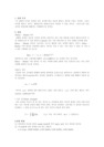 [물리화학실험] 이온세기 효과 실험-6314_01_.jpg