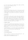 - 청소년비행의 개념과 실태-3202_03_.jpg