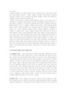 - 청소년비행의 개념과 실태-3202_04_.jpg