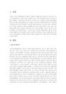 [여성복지론] 빈곤한 상태에 있는 한-1881_02_.jpg