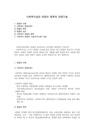 면접의 종류와 면접기술-9343_01_.jpg