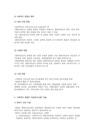 면접의 종류와 면접기술-9343_03_.jpg