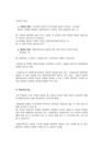 면접의 종류와 면접기술-9343_05_.jpg