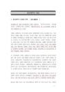 최신울산공무원면접대사전-4160_03_.jpg
