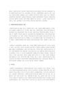 [사회복지실천기술론] 사회복지실천기술-7673_03_.jpg