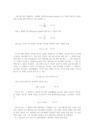 공학 실험 - 홀 효과 측정(-7171_03_.jpg