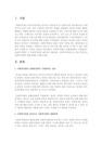 [사회복지법제] 사회복지법의 실행과정-7830_02_.jpg