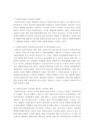 [사회복지법제] 사회복지법의 실행과정-7830_03_.jpg