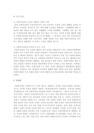 [사회복지법제] 사회복지법의 실행과정-7830_04_.jpg
