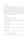 [언어지도] 영유아의 언어발달에 영향-9162_02_.jpg