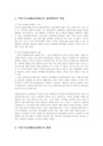 2B)우리나라 국민기초생-2605_02_.jpg