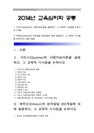 2014년 교육심리학 공통-2635_01_.jpg