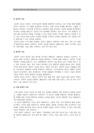 2014년 교육심리학 공통-2635_05_.jpg