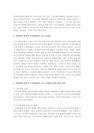 [가족복지론] 모성보호제도와 육아휴직-8757_04_.jpg