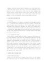 [사회문제론] 아동, 여성, 노인,-3568_04_.jpg