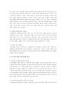 [사회문제론] 아동, 여성, 노인,-3568_05_.jpg