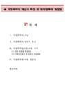 개념과 특성 및 방지정책과-9630_01_.jpg