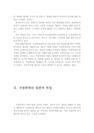 개념과 특성 및 방지정책과-9630_03_.jpg