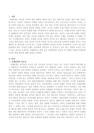 중요성 및 또래의 역할과-7374_02_.jpg
