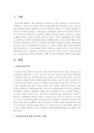 [아동복지론] 시설보호아동을 위한 복-1405_02_.jpg