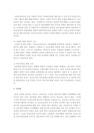[아동복지론] 시설보호아동을 위한 복-1405_04_.jpg
