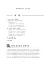 혁신의 리더 - CEO 윤종용-7600_01_.jpg