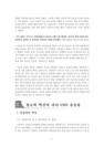 혁신의 리더 - CEO 윤종용-7600_02_.jpg