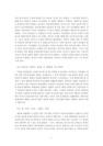 혁신의 리더 - CEO 윤종용-7600_03_.jpg